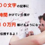【クラウドソーシング】ライティング初心者の僕が2ヶ月目で10万円稼げるようになった方法