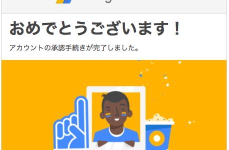 ようやく通った!僕のGoogle Adsense奮闘記【2016年12月】