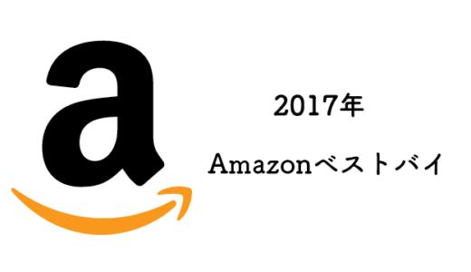 【2017年版】買ってよかったAmazonおすすめをカテゴリ別に紹介【ベストバイ】