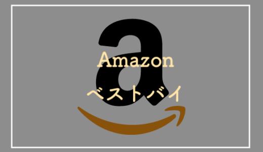 【2018年版】買ってよかったAmazonおすすめをカテゴリ別に紹介【ベストバイ】