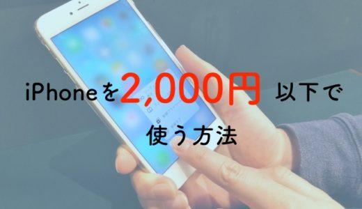 【iPhoneユーザー必見】iPhoneを月額2,000円以内で使う方法