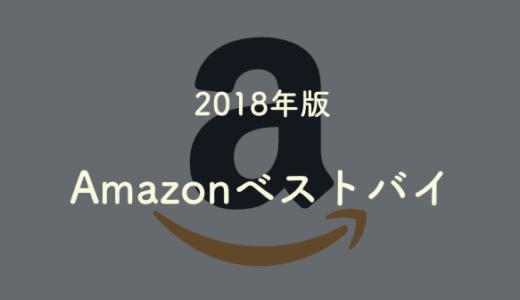 【2018年版】買ってよかったAmazonベストバイを紹介する【随時更新】