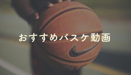 バスケ初心者におすすめしたいYoutubeチャンネルを紹介する