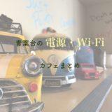 【全まとめ】青葉台・藤が丘でWi-Fi・電源のあるカフェをまとめる