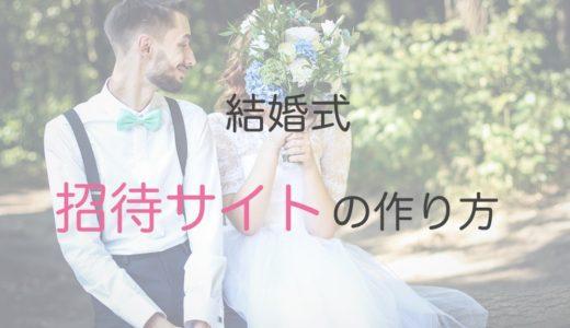 結婚式のホームページ(サイト)作成におすすめの方法