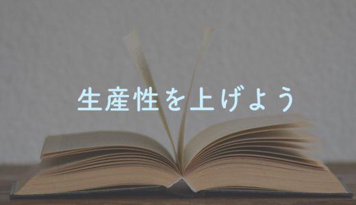生産性を上げたい人におすすめな本を紹介【随時更新!】