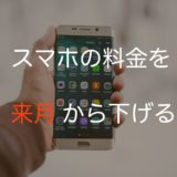 【スマホ】携帯料金を来月から節約できる3つの方法【元販売員が伝授】