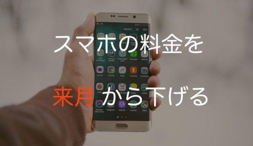 携帯料金を来月から節約できる3つの方法【元販売員が伝授】