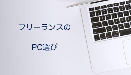 フリーランスはパソコンをどうやって選べば良い?【おすすめと選び方】