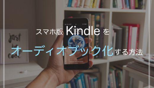 【めちゃ便利】Kindleの読み上げを使ってオーディオブック化する方法