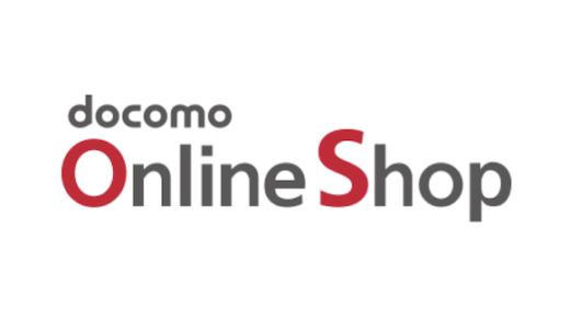 【保存版】ドコモオンラインショップで機種変更するメリットを紹介【店舗より得】