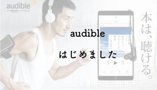 【快適】audible使ったら意外と良かったので感想/評判を紹介するです【Amazon】