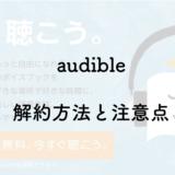 【完全版】audibleの解約手順と解約前に知っておくべきことを紹介【写真付き】