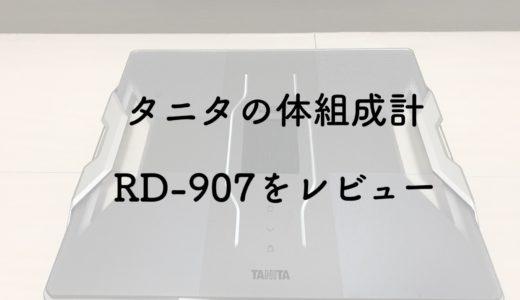 【体組成計】タニタのRD-907を購入したのでレビューする【使用動画あり】
