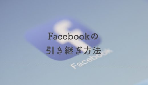【iPhone】機種変更時のFacebook引き継ぎ方法【androidも】