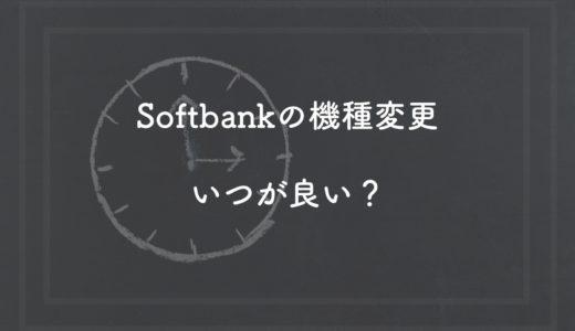 【完全版】ソフトバンクで機種変更する最適なタイミングは?更新月や月末月初あれこれを網羅的に説明