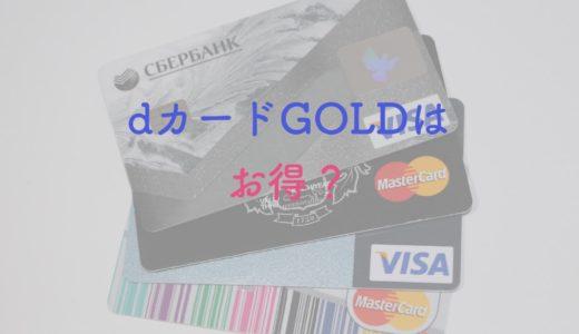 【答え】dカードGOLD(ゴールド)はお得なのか?サービスから評判まで紹介