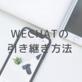 【iPhone】機種変更時のWeChat(微信)引き継ぎ方法【androidも】