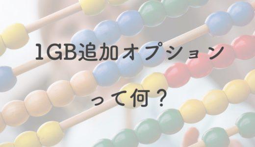 【ドコモ】1GB追加オプションとは?スピードモードとの違いと注意点・申し込み方法を紹介