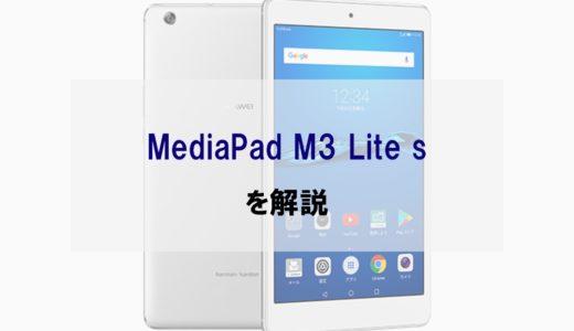 【ソフトバンク】MediaPad M3 Lite sの使い勝手についての正直レビュー【実際どう?】