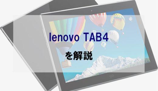 【ソフトバンク】 lenovo TAB4をレビュー|フルセグタブレットって実際どう?