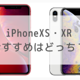 【どっちが買い?】iPhone XRとXSの違いを比較レビュー