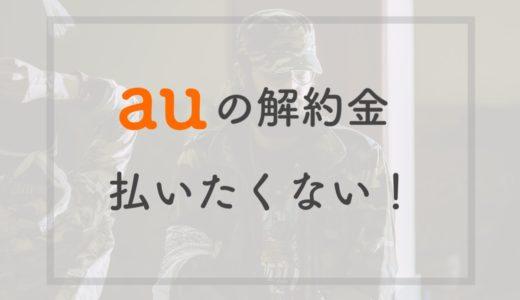 【解決】auの解約金を払いたくない!0円で解約する方法を紹介