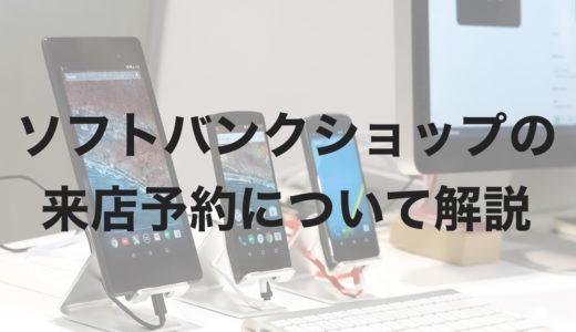 【待ち時間回避】ソフトバンクショップの来店予約がについて詳しく解説【画像つき】