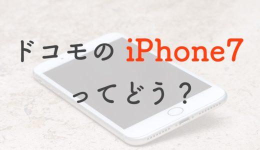 ドコモのiPhone7はいくらで持てる?最安値で購入する方法【機種変更・乗り換え】