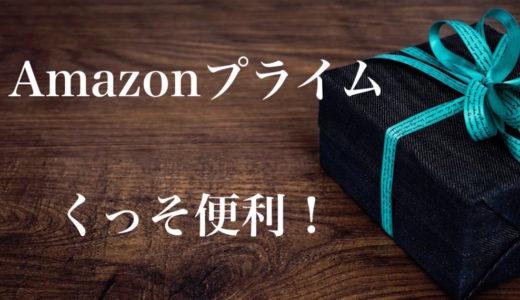 田舎暮らしに必須|Amazonプライムの魅力を存分に伝えたい