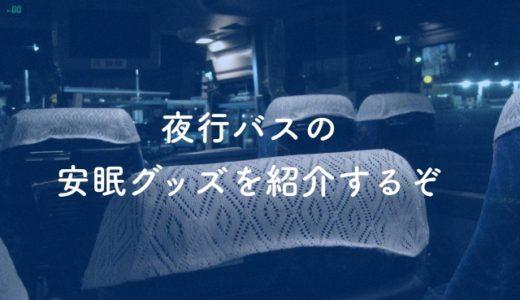 【保存版】夜行バスに必携の便利グッズベスト12を紹介する