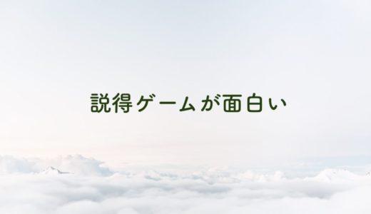 【漫画】戸田誠二の説得ゲームが面白い|1話完結で考えさせられた