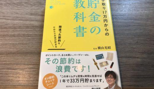 お金初心者は『手取り17万円からの貯金の教科書』で学ぼう【書評】