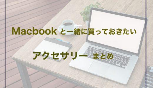 MacBookを買ったら揃えておきたい周辺用品/アクセサリーまとめ