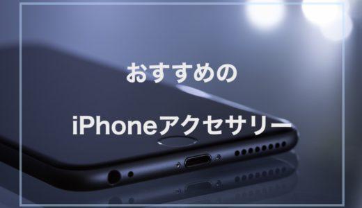【iPhoner必見】iPhoneのおすすめアクセサリーを粛々と紹介していく