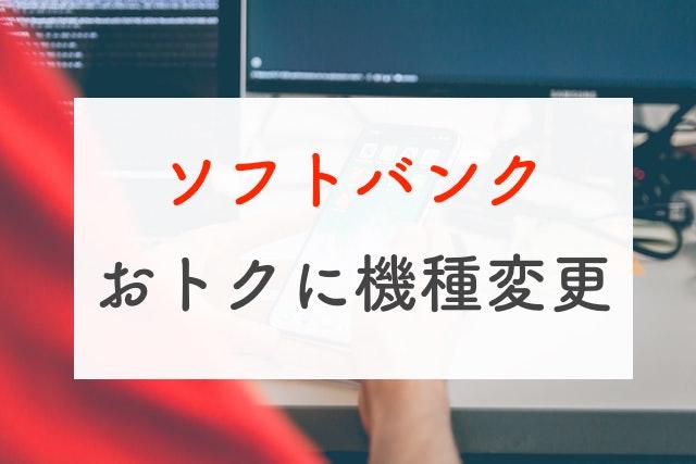 ソフトバンク 機種 変更 手数料