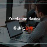 FreelanceBasics(フリーランスベーシックス)とは?入って損ないお得案件だったので紹介する