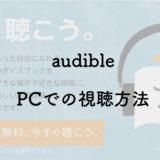 audible(オーディブル)をパソコンで聴く方法【WinもMacもOK】