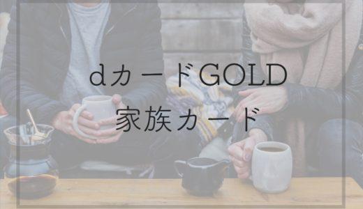 【作って損なし】dカード GOLD家族カードのメリット5つを解説!