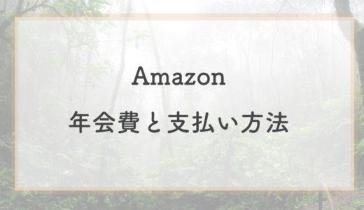 Amazonプライムの年会費はいくら?支払いはいつ?支払い方法と共に解説