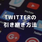 【iPhone】機種変更時のTwitter引き継ぎ方法【androidも】