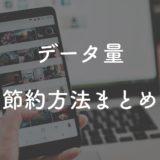 【まとめ】スマホのデータ量を節約する方法と目安|iPhone・Androidごとに紹介
