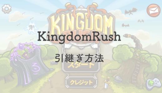 【機種変更】KingdomRush(キングダムラッシュ)の引継ぎ方法を画像付きで解説