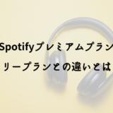 Spotifyプレミアムプランのヘビーユーザーが語る!フリープランとの違いや特徴とは