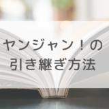 【機種変更】ヤンジャン!の引き継ぎ方法と注意点