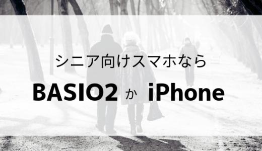auのシニア向けスマホはどれ?BASIO3かiPhoneがおすすめです