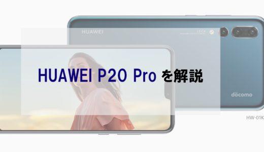 【今からは微妙】ドコモのHUAWEI P20 Proは今なら安く買える?料金・評判などを紹介