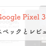 【評判】Google Pixel 3a /3a XLのスペックとレビューを正直ベースで紹介!