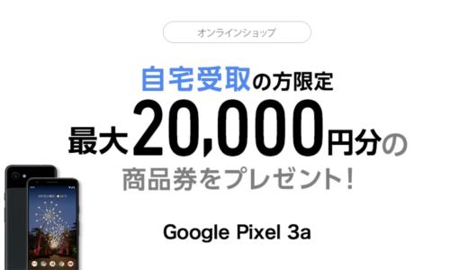 ソフトバンクのGoogle Pixel 3aが最大2万円キャッシュバック【オンライン限定キャンペーン】