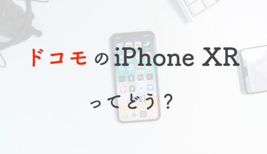 【新プラン】ドコモのiPhoneXRはいくらで持てる?最安値で購入する方法【機種変更・乗り換え】